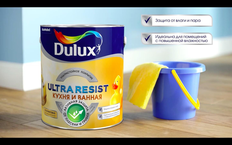 Краска Dulux ультрастойкая