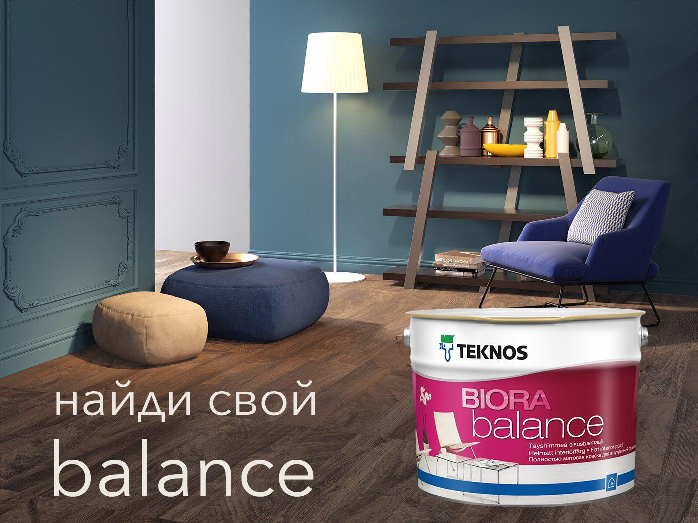 Краска Teknos Biora balance