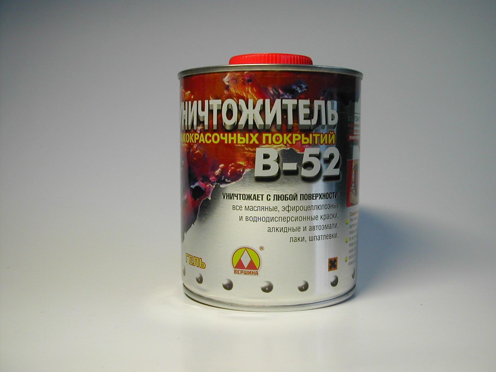 Уничтожитель краски В-52