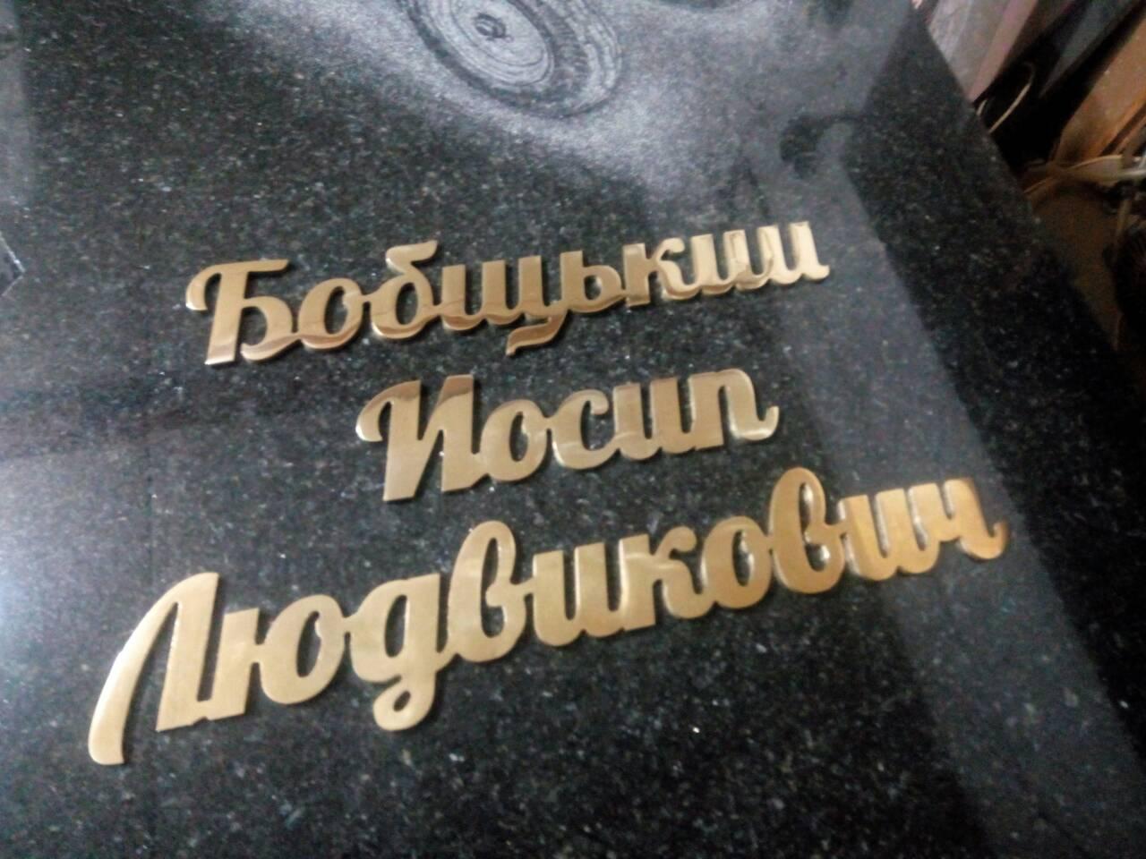 Надпись на памятнике