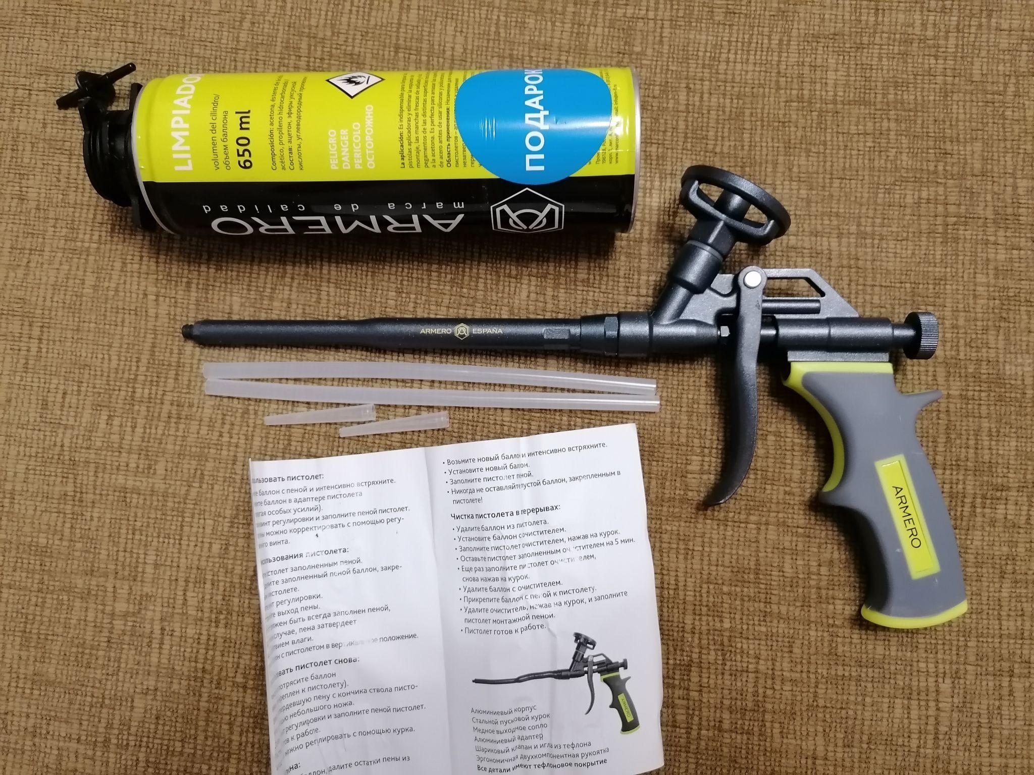 Пистолет и монтажная пена
