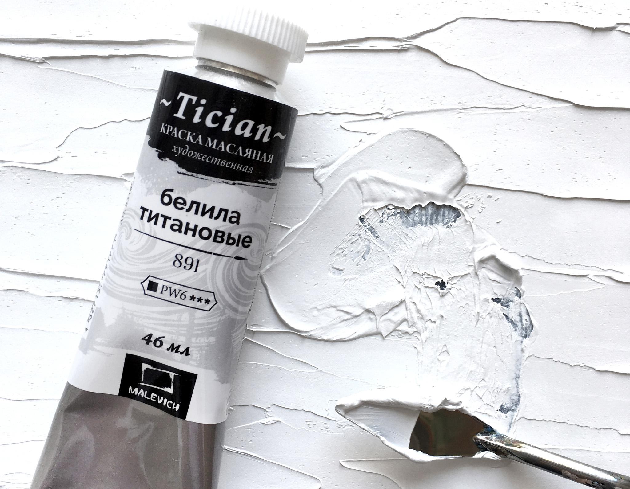 Белила титановые