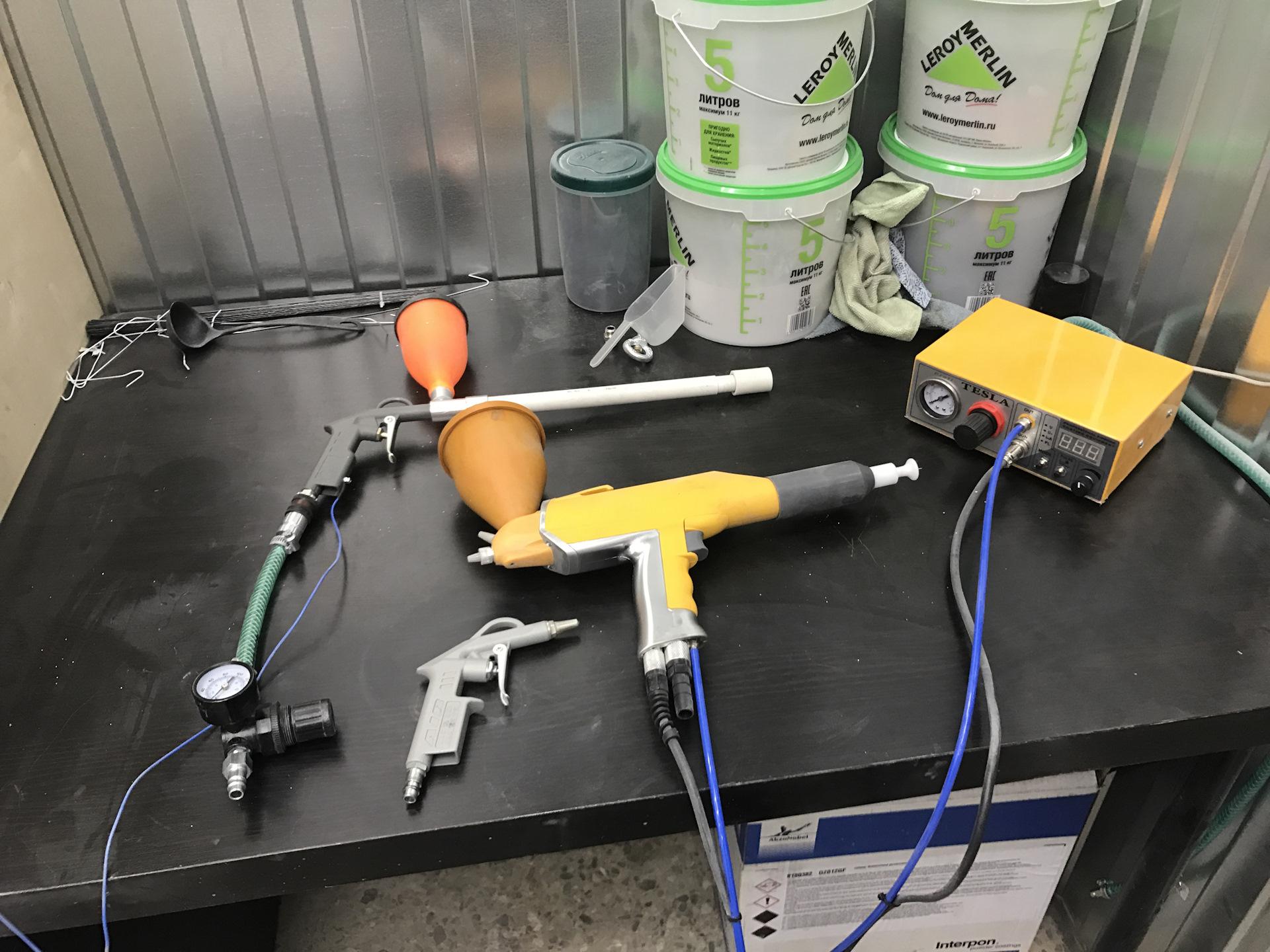 Инструменты для порошковой покраски