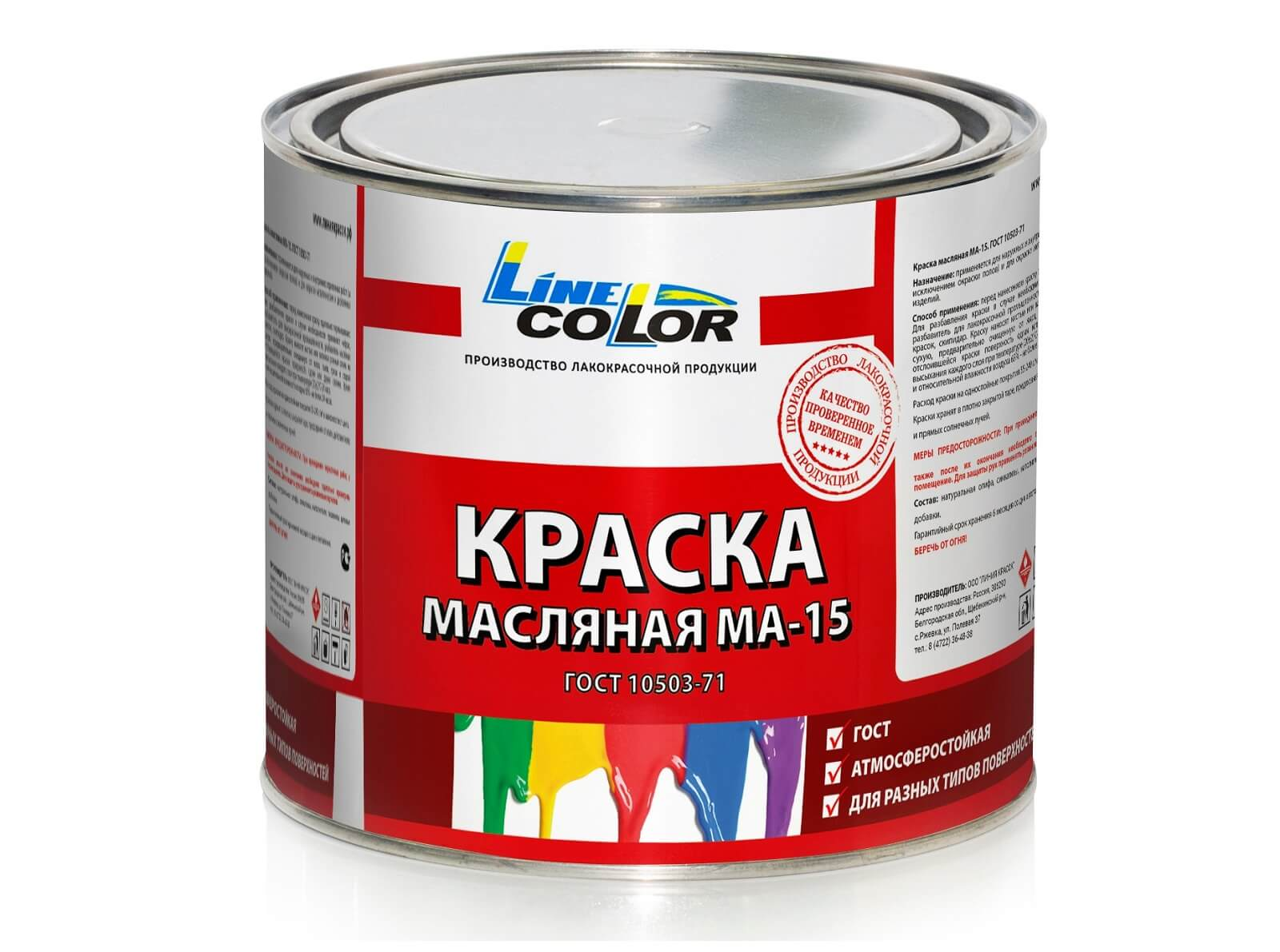 Фото масляной краски